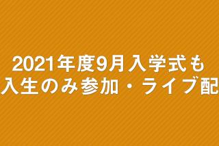 「2021年度9月入学式も 新入生のみ参加・ライブ配信」の画像
