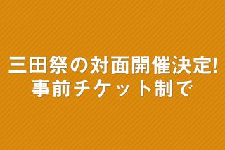 「第63回三田祭の対面開催が決定! 飲食禁止と事前チケット制で」の画像
