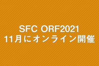 「2021年度ORF、11月19日-30日にオンライン開催」の画像